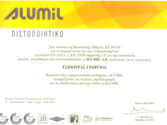 Πιστοποίηση Alumin